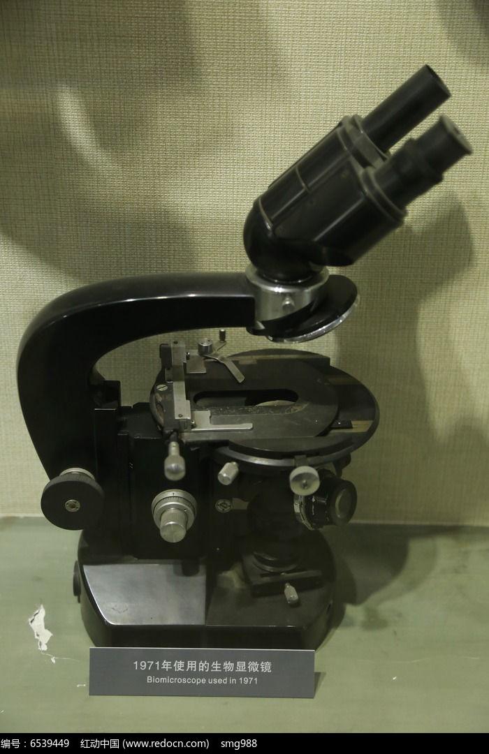 七十年代使用的老式显微镜图片