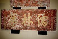 儒林第牌匾