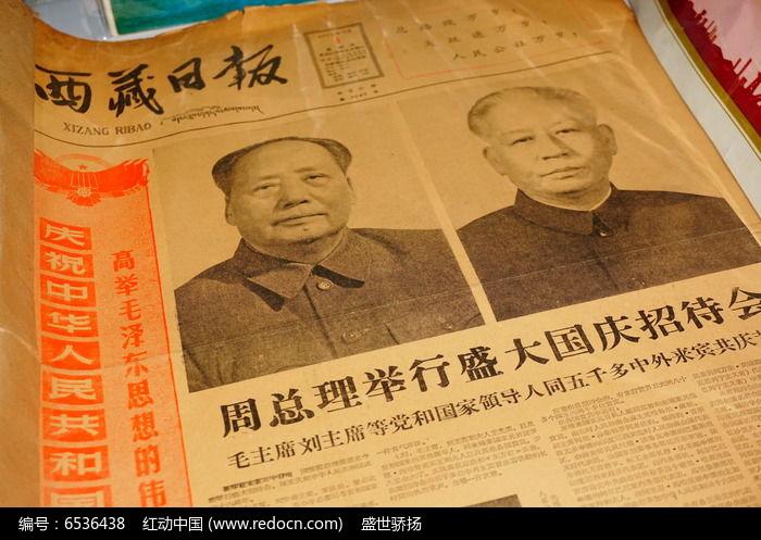 西藏老日报图片