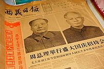 西藏老日报