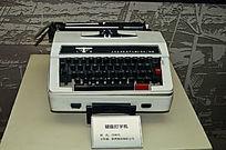键盘打字机