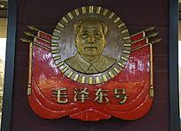 毛泽东号火车机车车徽