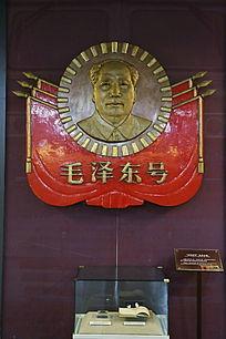 毛泽东号火车机车的车徽