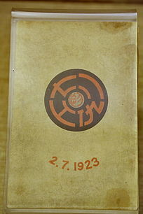 民国时期二七工仇标志