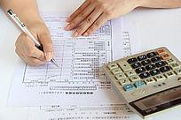 填写税务报表