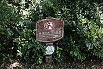 文明指示牌