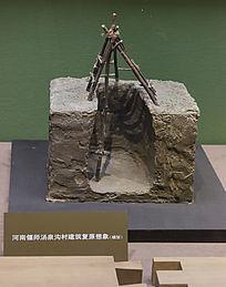 河南偃师汤泉沟建筑模型