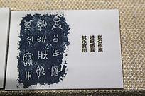 邓公青铜簋内金文
