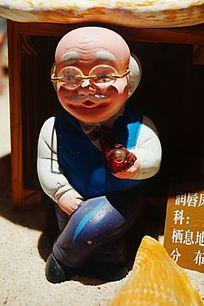 老年人陶塑