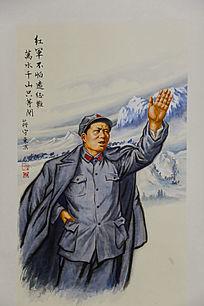 书画主席-红军远征