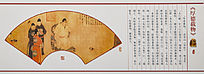 中国风扇画文字配图之厚德载物