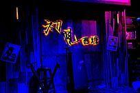 初见西塘 酒吧