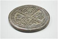 西汉时期文字瓦当