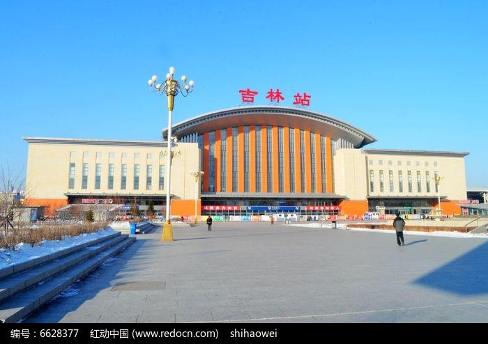 吉林�9k�9�&�`�yn���9��_吉林火车站