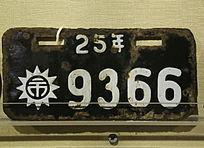 民国二十五年车牌