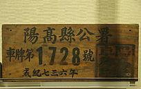 民国山西阳高县木制车牌