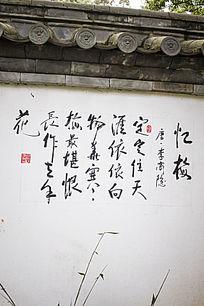 墙上的古诗词