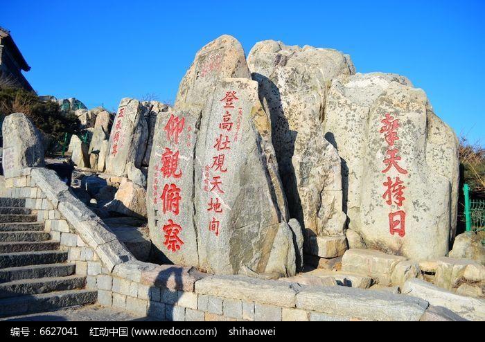 泰山山顶图片图片