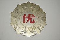 优质奖章-证章收藏