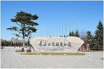 长春世界雕塑公园大门雕塑