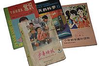 老记忆-老书本