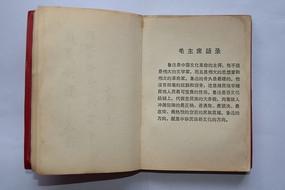 毛主席语录-旧书收藏