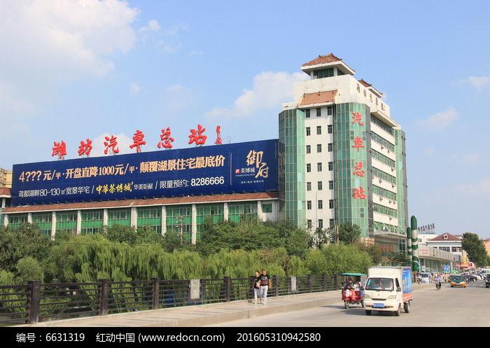 潍坊汽车总站 汽车站图片