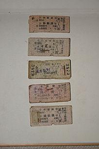 陈旧的火车票-老物件