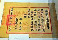 华北联合大学(中国人民大学)毕业证书