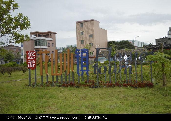 原创摄影图 建筑摄影 园林景观 花山小镇