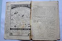 旧书籍页面排版-旧书收藏