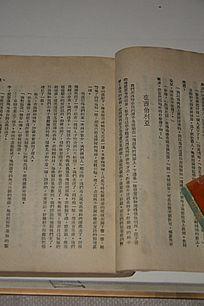 老书本的记忆-旧书收藏