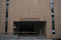 中山市文化艺术中心东门