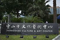 中山市文化艺术中心牌匾