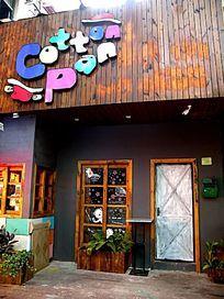 卡通饮料店