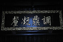 李鸿章享堂牌匾