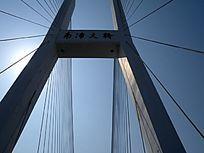 上海南浦大桥主梁局部