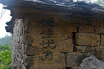 土坯房子墙壁