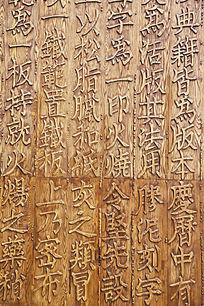 刻古汉字的背景墙