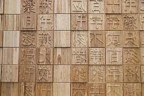 刻古汉字字模背景墙