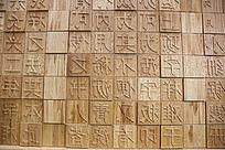 木活字印刷术背景墙