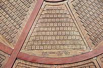 木活字印刷术字盘背景墙