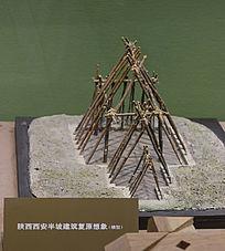 陕西西安半坡建筑模型