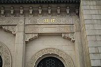 中山陵建筑民族