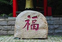 千山大佛寺广场福字石
