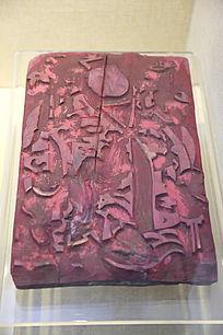 五子登科年画木雕板红色