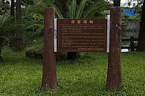 公园牌碑游客须知