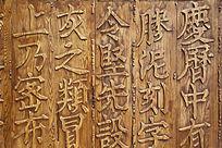 木刻文字背景墙