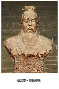 曹操人物雕塑