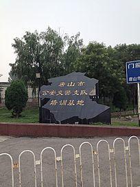唐山市公安交警支队培训基地石刻